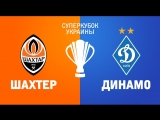 Прямая трансляция матча Шахтер - Динамо К I HD