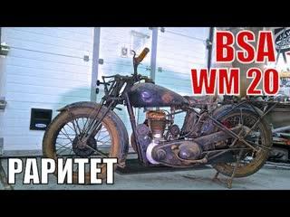 Мотоцикл BSA WM 20. До реставрации