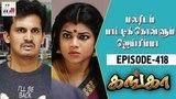 Ganga Tamil Serial Episode 418 15 May 2018 Ganga Latest Serial Home Movie Makers