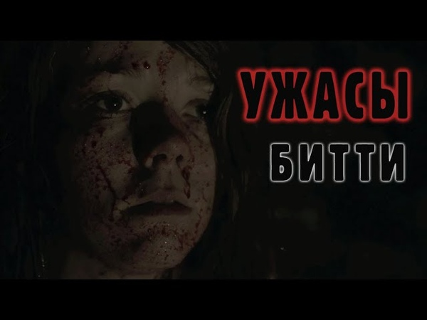 «Битти», ужасы, HD