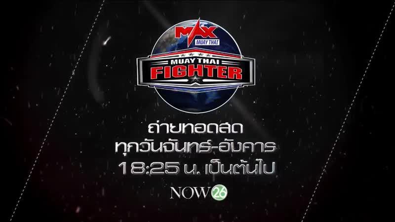 Max Muay Thai Fighter ( 10 ธันวาคม 2561 )
