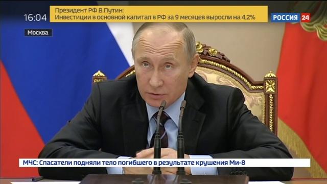 Новости на Россия 24 • Президент призвал обратить внимание на проблемы малого и среднего бизнеса в сфере ЖКХ