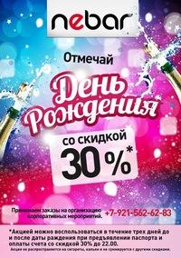 30% на День рождения в Nebar!