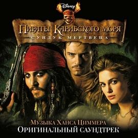 Hans Zimmer альбом Пираты Карибского моря: Сундук мертвеца