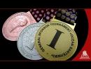 Эксклюзивные медали футбольного турнира