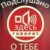 Подслушано: Бисерово-Георгиево-Бор