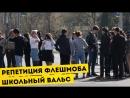 18.05.18 - Репетиция флешмоба «Школьный вальс»