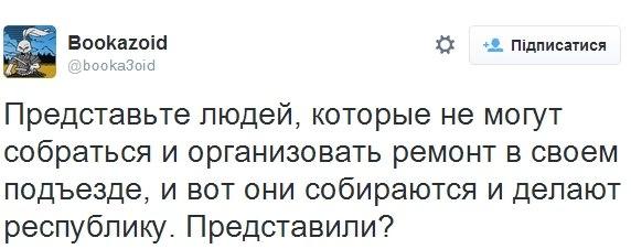 Итить твою мать, проголосуй с нами! Референдум на Донбассе в ФОТОжабах. - Цензор.НЕТ 1852