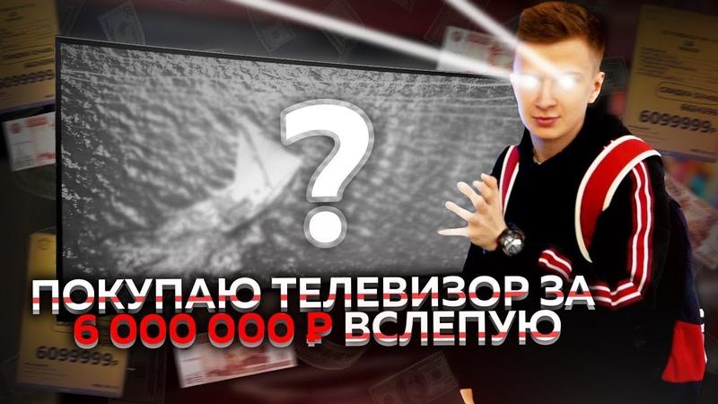 ПОКУПАЮ ТЕЛЕВИЗОР ЗА 6 000 000 ₽ ВСЛЕПУЮ