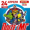 NOIZE MC | 24 апреля | Краснодар |ARENA HALL|