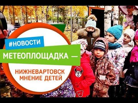 Метеостанция в Нижневартовске: Мнение детей