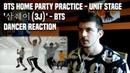 BTS HOME PARTY Practice - Unit stage '삼줴이(3J)' Dancer reaction