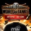 Брендированная продукция World of Tanks