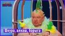 Шкура, алкаш, барыга - Муж научил попугая разговаривать Новый Вечерний Квартал 2018