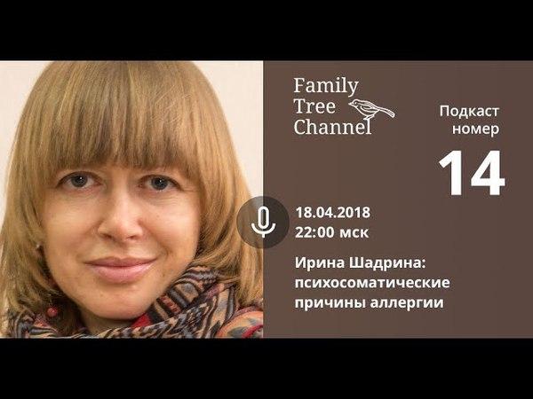 [Family Tree Channel] Прямой эфир «Психосоматические причины аллергии» Ирина Шадрина