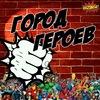 <Город Героев> гик-бутик: сериалы, игры, комиксы