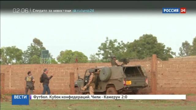 Новости на Россия 24 • В Мали силовики освободили более 30 заложников