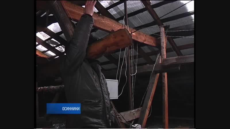 В Осинниках строительная бригада, проводившая ремонт кровли многоквартирного дома, покинула объект, не закончив работу