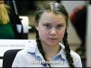 Sciopero per il clima: una truffa che sfrutta gli adolescenti per ingannare tutti