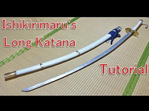 How to make a long katana Touken Ranbu Ishikirimaru's ootati cosplay prop tutorial
