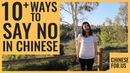 10 Ways to Say No in Chinese Nicely | Reject A Request in Chinese