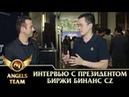 Интервью с президентом биржи Бинанс (ฺBinance) CZ