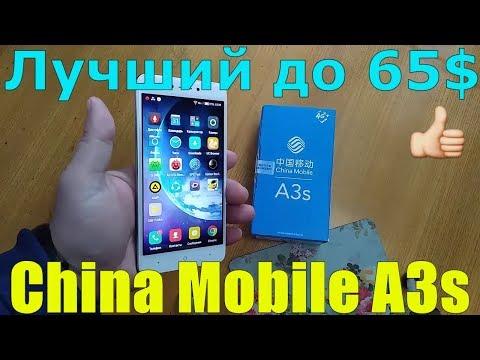 China Mobile A3s (M653) обзор лучшего смартфона до 65$