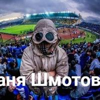 Саня Шмотов