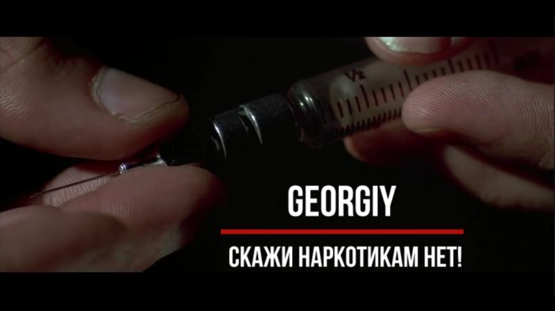 Georgiy- Скажи наркотикам НЕТ!