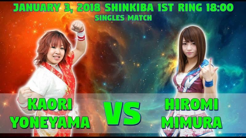Каори Йонеяма против Хироми Мимуры