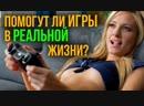 Помогут ли игры в реальной жизни Матвей Северянин