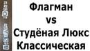 Флагман vs Студеная Классическая | VODKA BATTLE