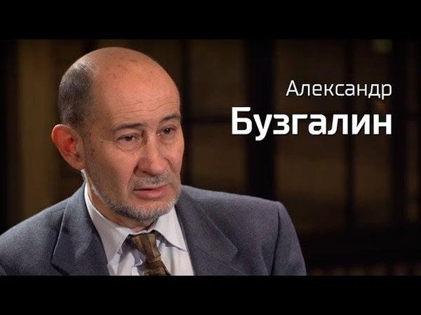 По-живому. Александр Бузгалин