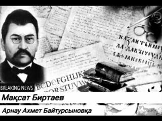 Арнау Ахмет Байтұрсыновқа.