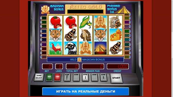 Пирамида Автоматы Игровые