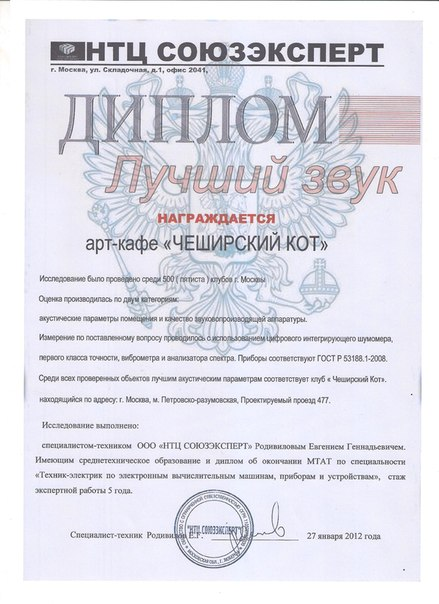 """клуб """" Чеширский Кот"""" - лучший"""