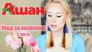 ★Бюджетный уход за волосами от Cosmia★ Косметика из Ашана★Чего ждать от сухого шампуня★