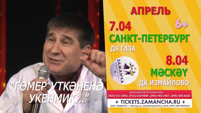 Зульфия и Жавит Шакировы в Москве 8 апреля 2018