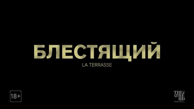 ДВЕНАДЦАТАЯ НОЧЬ Комеди Франсез в кино