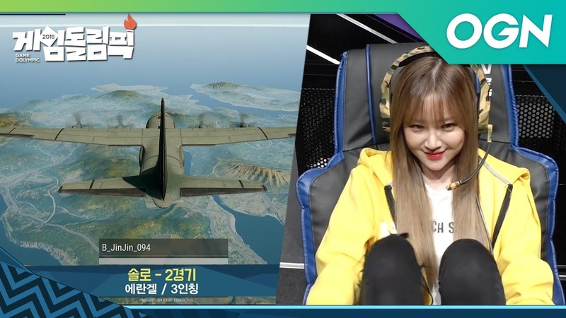 [SHOW] 181207 Nahyun, New Sun - PlayerUnknown's Battlegrounds Solo Mode @ OGN Game Dolympic Ep. 5, Part 2
