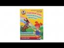 Годовой курс развивающих занятий для детей 4-5 лет. автор Володина Н.В., Егупова В.А., Пьянкова Е.А