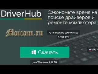 Driver Hub - программа для установки и обновления драйверов | Moicom.ru