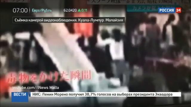 Новости на Россия 24 • Южная Корея назвала убийство Ким Чен Нама террористическим актом