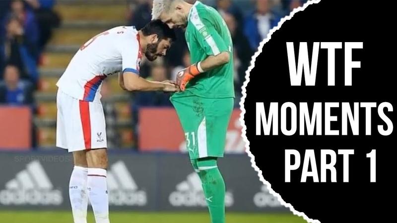 Football WTF Momets Part 1 | САМЫЕ СМЕШНЫЕ МОМЕНТЫ В ФУТБОЛЕ ЧАСТЬ 1