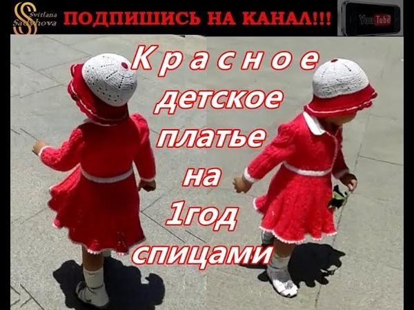 Платье красное с белым воротничком для девочки на 1 год. Вяжем спицами теплое платье.