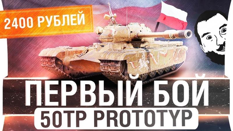 ПЕРВЫЙ БОЙ с 50TP prototyp - Прем танк Польши worldoftanks wot танки — [wot-vod.ru]
