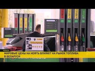 «Белнефтехим»: Подорожание нефти отразится на стоимости бензина