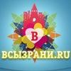 ВСызрани.ру - Интернет-журнал Нашего города