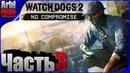 Watch Dogs 2 Прохождение Часть 2 ► Фургон HAUM