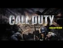 Заключение.[Кухонный стрим. Call of Duty - ретро]. Возьмем этот рейхстаг!
